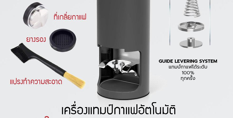 CINOART Automatic Coffee Tamper (Black)