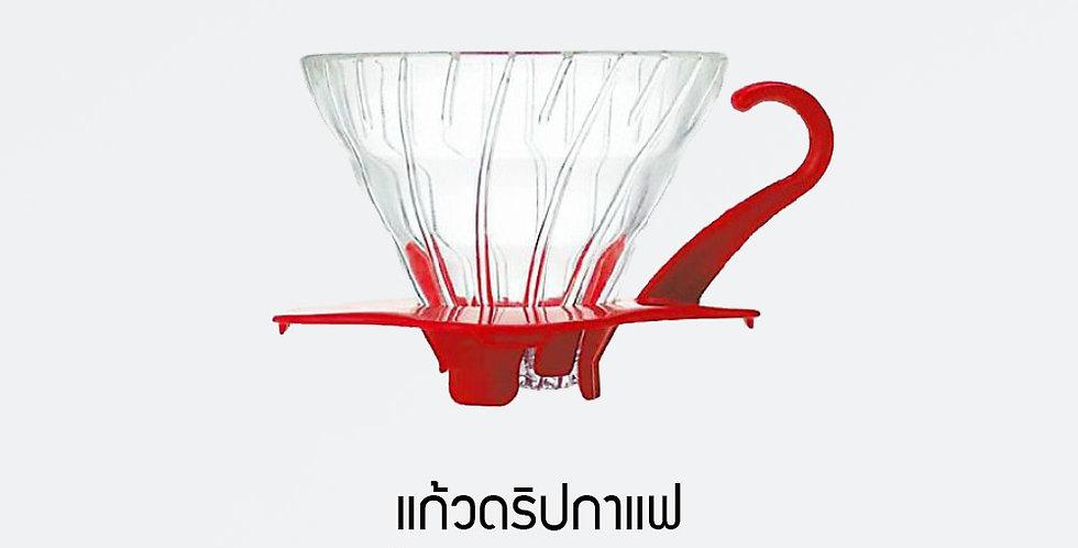 HARIO V60 Glass Dripper #01 Red ที่ดริปกาแฟ