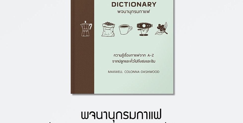 The Coffee Dictionary พจนานุกรมกาแฟ (ปกแข็ง)