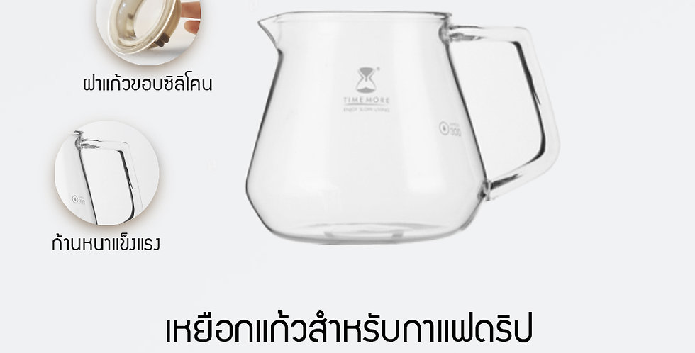 Timemore Coffee Server 360ml