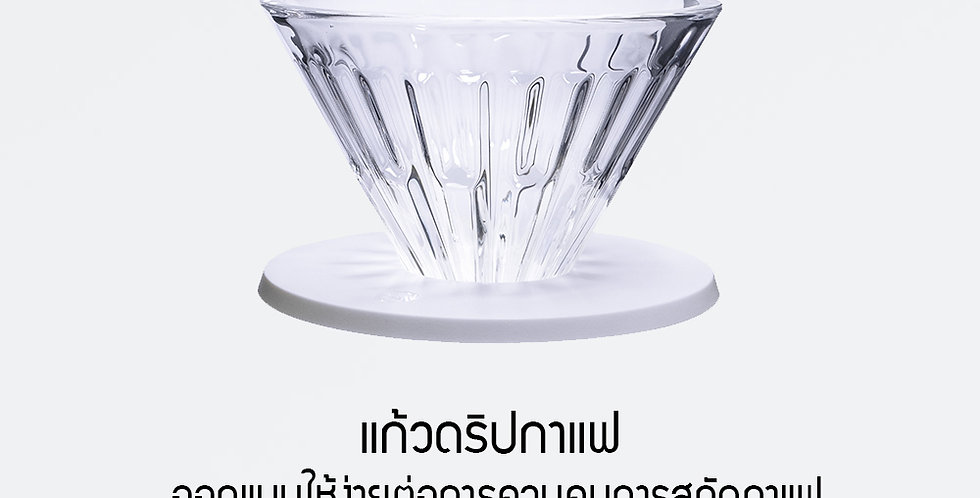 TIMEMORE Crystal Eye Dripper 01 PC Holder แก้วดริปกาแฟ