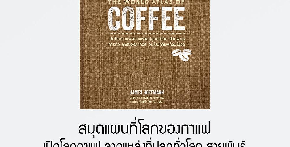 The World Atlas of COFFEE สมุดแผนที่โลกของกาแฟ