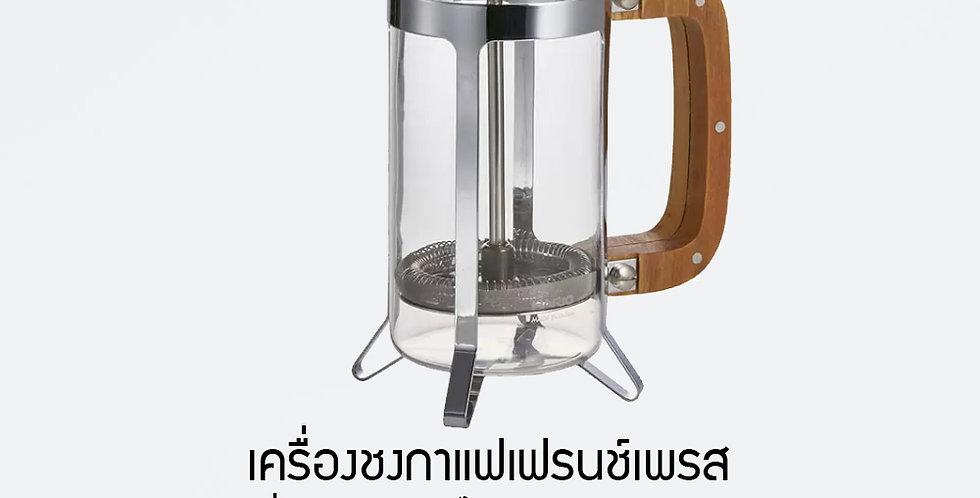 HARIO Cafe Press Wood 300ml
