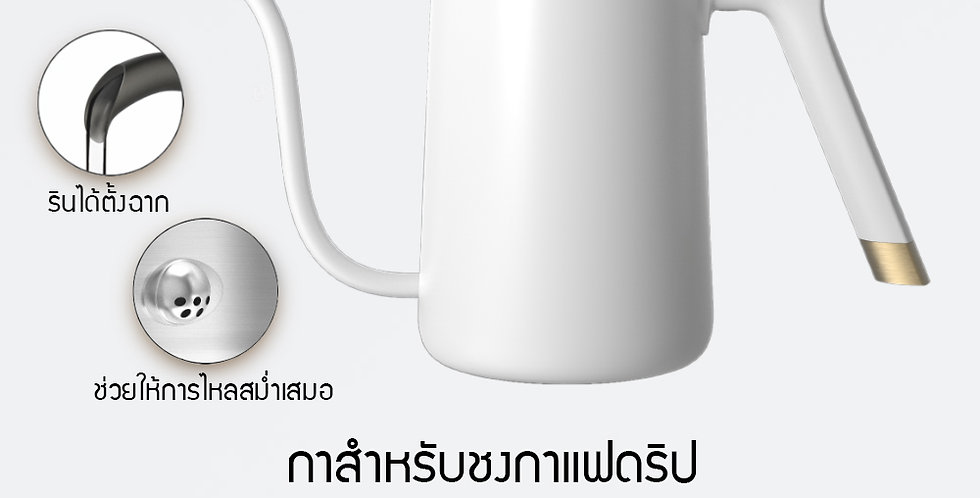 TIMEMORE Fish Pure Pour-over Kettle กาสำหรับชงกาแฟดริป