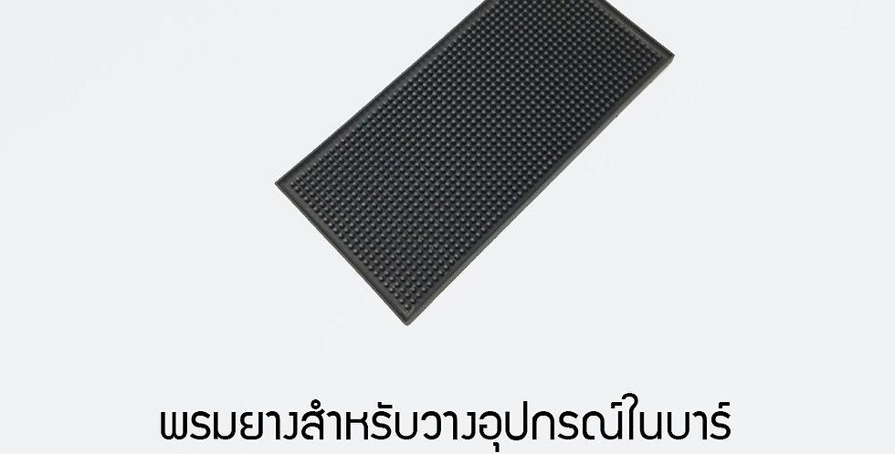 Bar Service Mat 15x30x1 cm. black