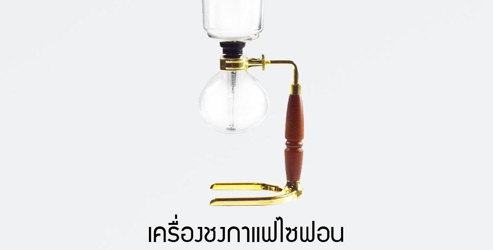DHIKARI Coffee Syphon Technica  เครื่องชงกาแฟ ไซฟ่อน