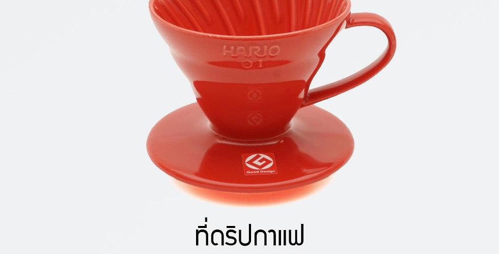 HARIO V60 Ceramic Dripper #01 Red ที่ดริปกาแฟ