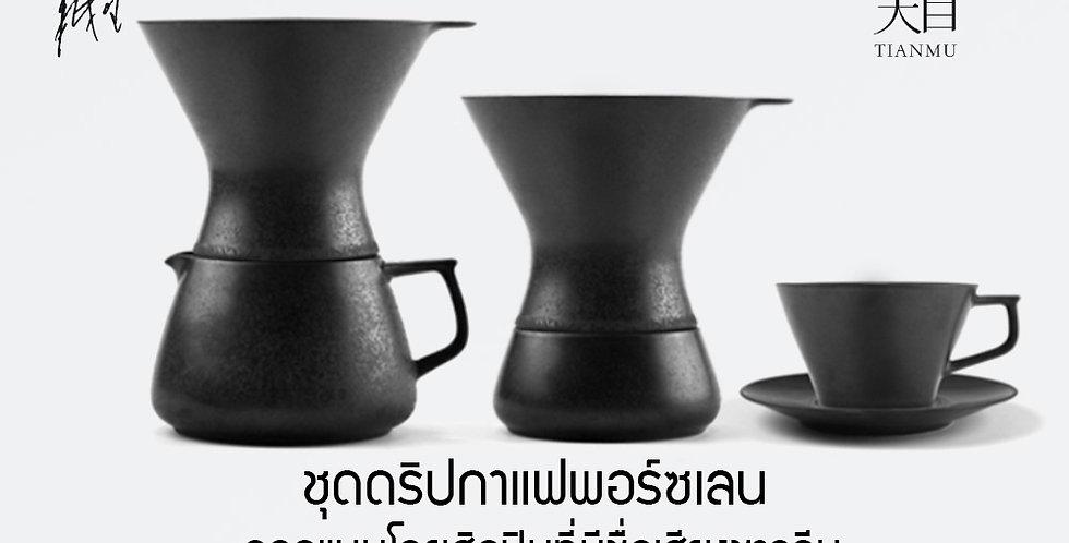 TIMEMORE Tianmu Porcelain Pourover Kit - Black ชุดดริปกาแฟพอร์ซเลน