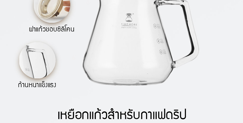 Timemore Coffee Server 600ml