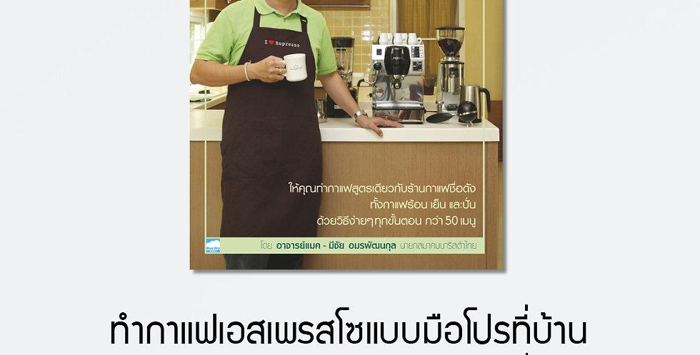 ทำกาแฟเอสเพรสโซ่แบบมือโปรที่บ้าน Espresso at Home (ปกอ่อน)