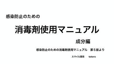 消毒剤使用マニュアル  成分編表紙_page-0001.jpg