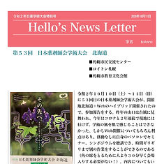 hello's%20News%20letter%20No_edited.jpg