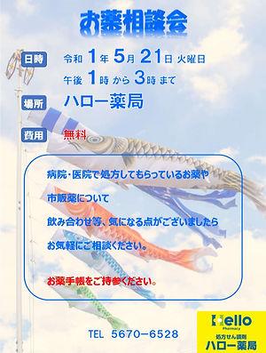 お薬相談会.jpg
