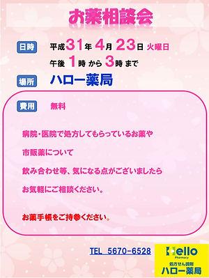 お薬相談会3.jpg