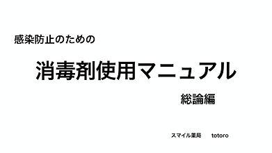 消毒剤使用マニュアル 総論編表紙_page-0001.jpg