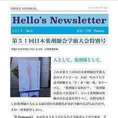 Hello's Newsletter_edited.jpg