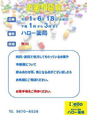 お薬相談会2.jpg
