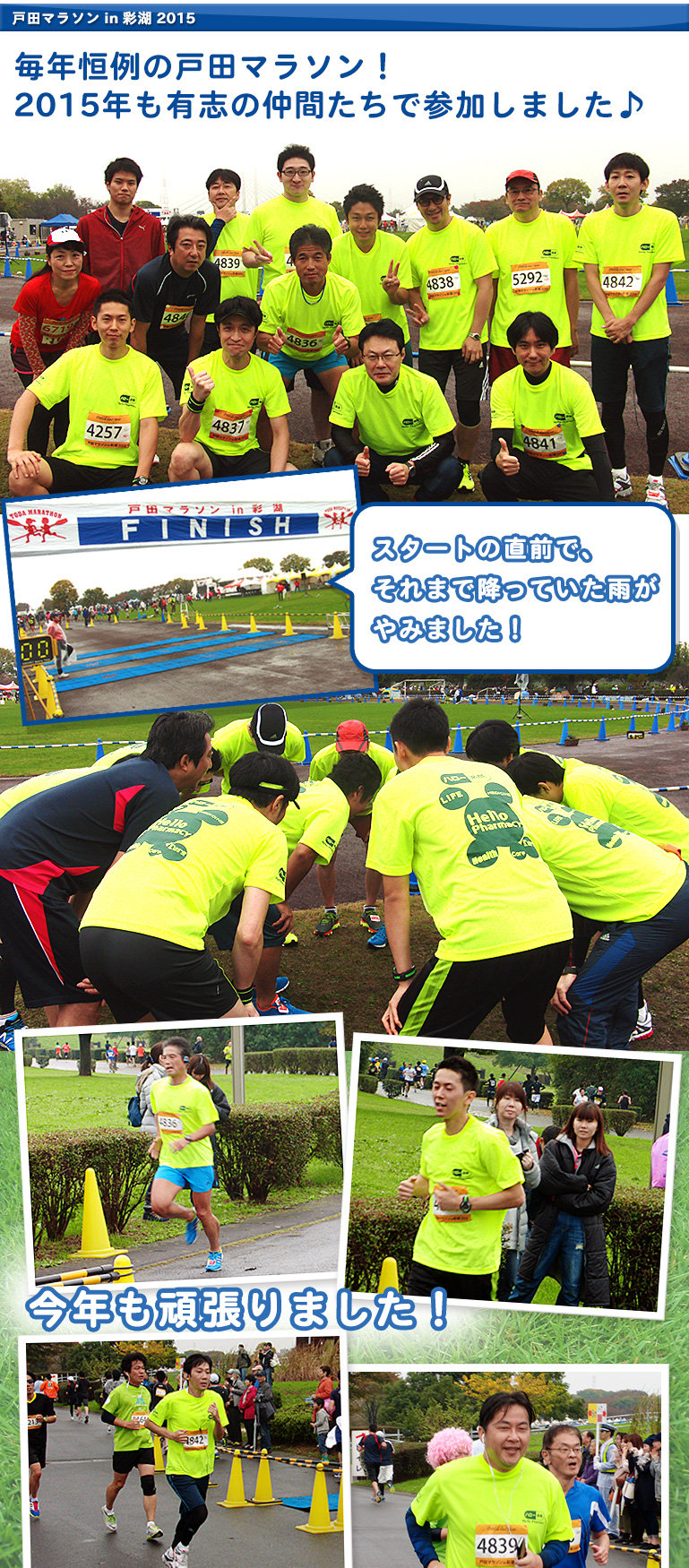 toda-run-2015_02.jpg