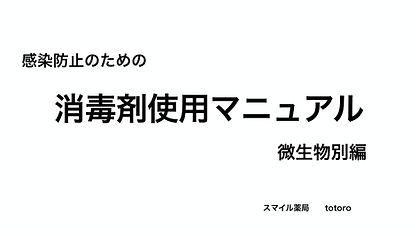 消毒剤使用マニュアル  微生物別編表紙_page-0001.jpg