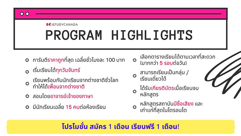 เรียนภาษาอังกฤษออนไลน์ (2).png