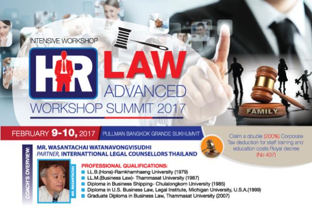 HR Law Advanced Workshop Summit 2017