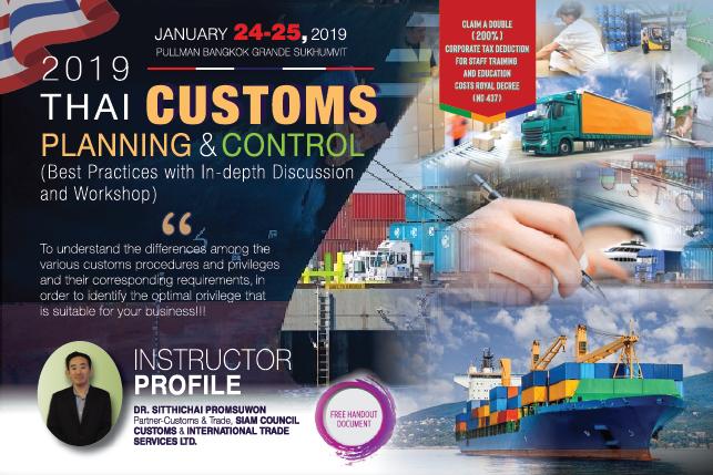 Customs Duties Workshop Toward 2018