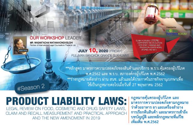 Product Liability Laws #Season 2