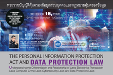 THE PERSONAL INFORMATION PROTECTION ACT AND DATA PROTECTION LAW