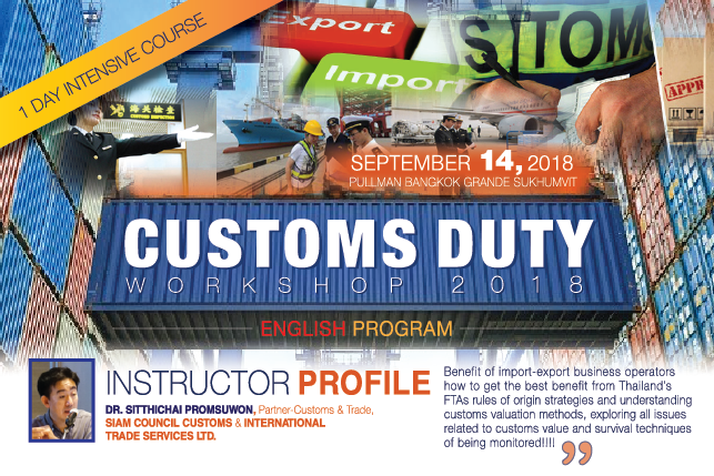 Customs Duties Workshop Toward 2018