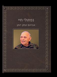 אברהם דותן