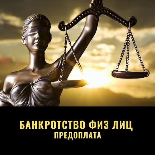 """Банкротство физических лиц. Тариф """"Предоплата""""."""