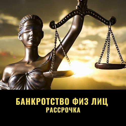 """Банкротство физических лиц. Тариф """"Рассрочка""""."""