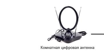 Комнатные антенны