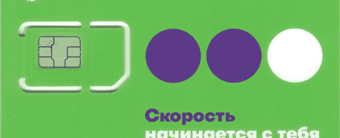 SIM-карта Мегафон