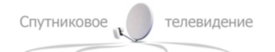 Цена спутникового телевидения в Челябинске