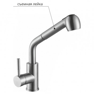 Смеситель д/кухни MELANA-F8109 нерж.сталь, однорычажный, сатин, вытяжной излив