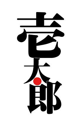 picture of ichitaro