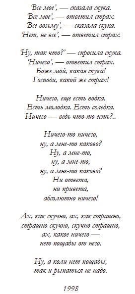 Стих.PNG
