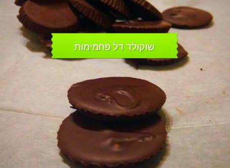 """שוקולד """"חלב"""" דל פחמימות, טבעוני ויאאממי"""