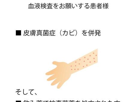 """飲み薬の抗真菌薬を処方された患者様へ """"アトピー性皮膚炎に皮膚真菌症(カビ)が見られた患者"""