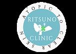 アトピー性皮膚炎 体質改善 りつの式新治療 小児アトピー