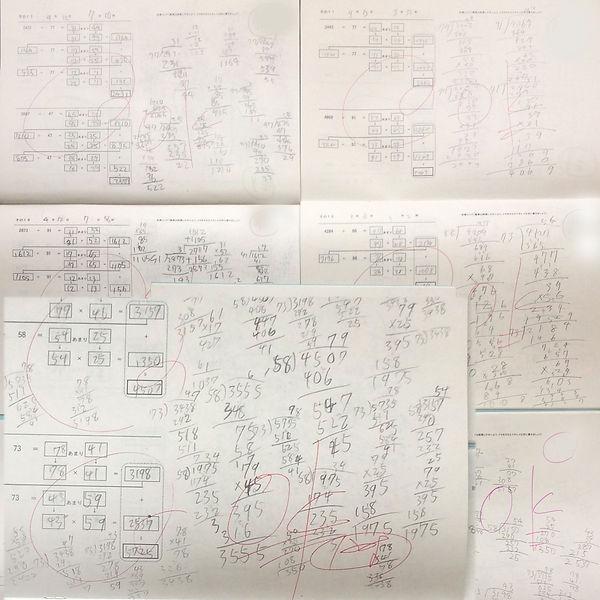 試験対策 | 受験 | 算数