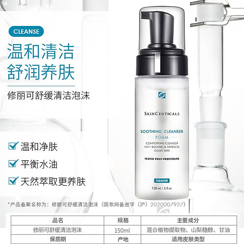 Smooth Cleanser 氨基酸泡沫洁面 150ml