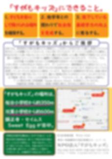 学童チラシ裏(1月末)_pages-to-jpg-0001 (1).jpg