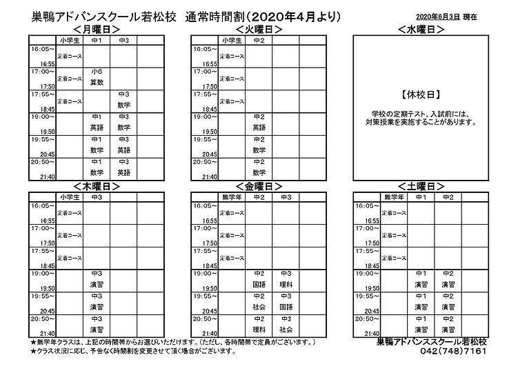 2020年4月若松校時間割_page-0001.jpg