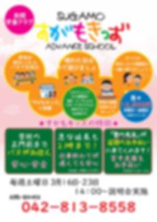 5学童チラシ表(1月末)_pages-to-jpg-0001 (3).jpg