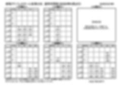 2020年4月麻溝台校時間割_page-0001.jpg