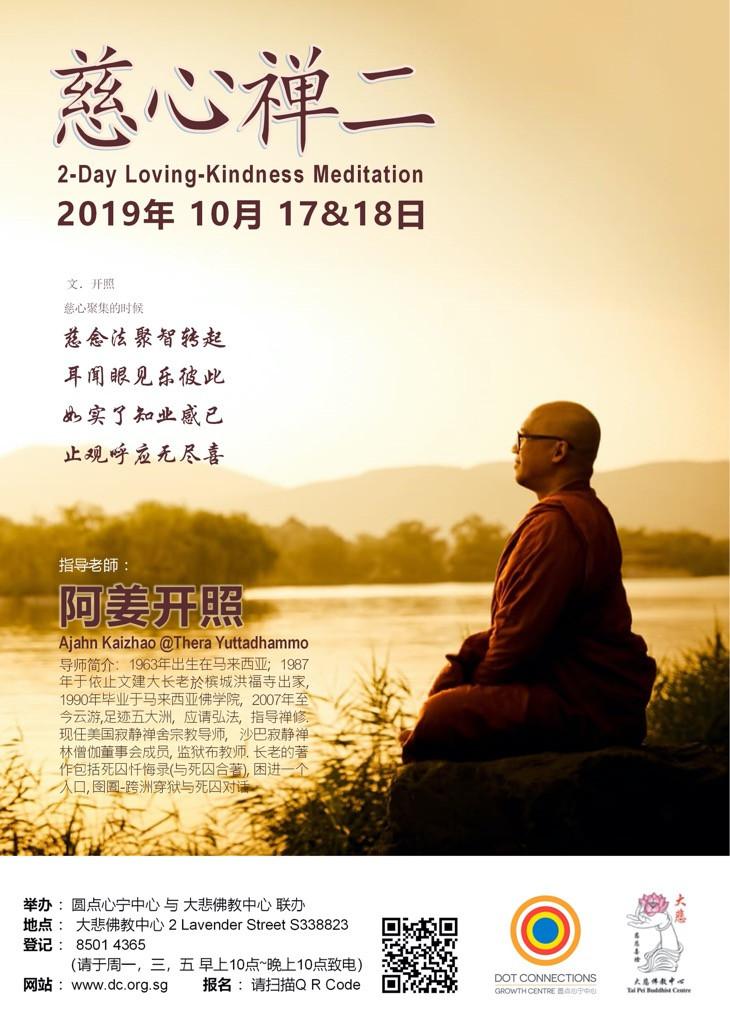 Meditation 慈心禅二 17n18 Oct2019.jpg
