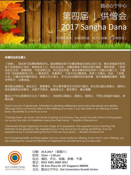 Event Sangha Dana 26 Aug 2017.jpg
