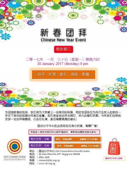 Event CNY 新春活动 30 Jan 2017.jpg